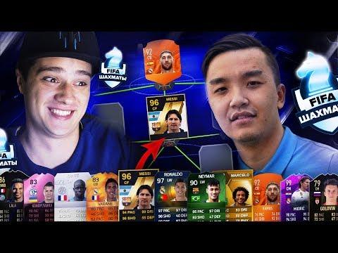 FIFA - ШАХМАТЫ!  vs. ACOOL thumbnail