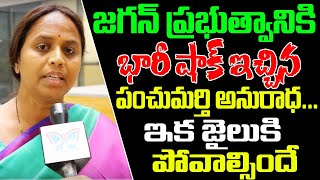 Panchumarthi Anuradha Sensational Allegations On AP CM Jagan Over 3 Capitals Bill | Ap Capital Shift
