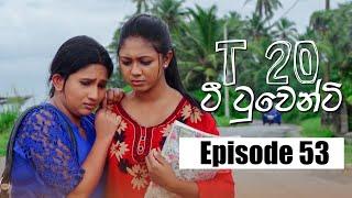 T20 - ටී ටුවෙන්ටි | Episode 53 | 21 - 02 - 2020 | Siyatha TV Thumbnail
