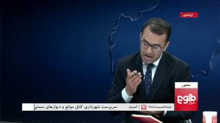 MEHWAR: U.S To Close Afghanistan, Pakistan Affairs Office