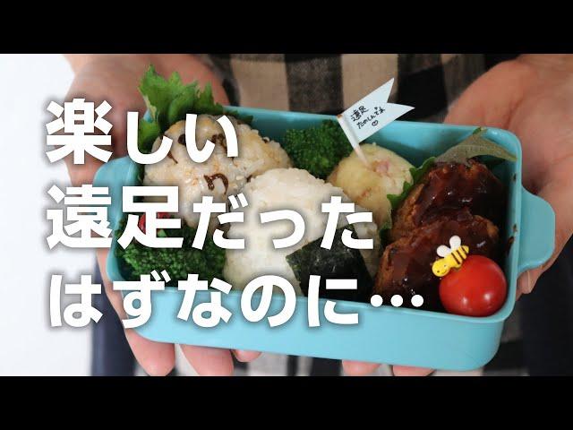 【お弁当作り】かあちゃん息子のために頑張る遠足弁当bento#686
