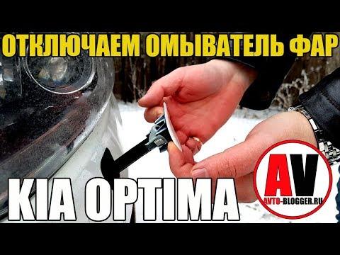 Отключаем омыватели фар KIA OPTIMA . Пару слов про дворники и незамерзайку