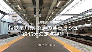 [怒涛の朝ラッシュ!]相鉄星川駅 高架化後 定点観測動画!時間 7:27〜8:14