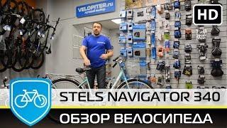 Велосипед Stels Navigator 340 lady 2016 ОБЗОР(Женский дорожный велосипед Stels Navigator 340 2016 подробнее https://goo.gl/bENrmF... Какие особенности данной модели, характер..., 2016-02-20T09:36:08.000Z)