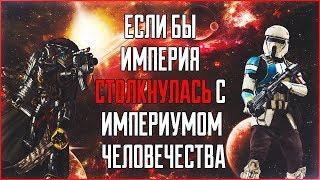 Если бы Империя столкнулась с Империумом Человечества(WARHAMMER 40000)    Star Wars: Теории
