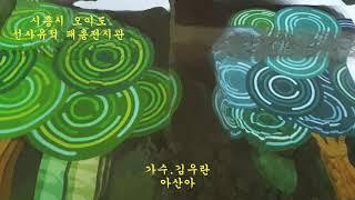 가수. 김우란. 아산아. 시흥시 오이도 선사유적 패총전…