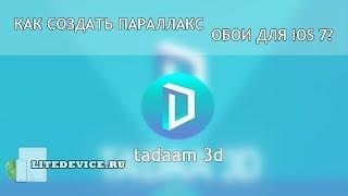 Как сделать динамичные или параллакс обои для iOS 7? Обзор Tadaa 3D | litedevice.ru