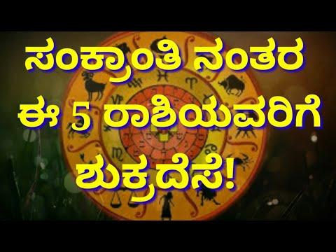 ಸಂಕ್ರಾಂತಿ ನಂತರ ಈ 5 ರಾಶಿಯವರಿಗೆ ಶುಕ್ರದೆಸೆ   Astrology   Kannada Astrology 2019   Kannada Lifestyle