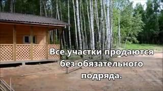 видео Участки в Подмосковье с коммуникациями – Дмитровское шоссе