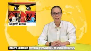 Новости анимации 2х2. Фильм Ниндзяго, Этель и Эрнест, Comic Con Russia 2016