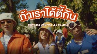 ถ้าเราได้ตี้กัน - GAVIN.D x PANTIPA .A x OG-ANIC (Prod. by NINO) [Official MV]