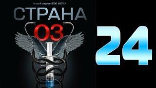 Страна 03 - 24 серия (криминальный сериал)