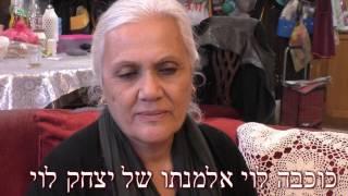 """Baixar Ladino לאדינו : En  memoria de  Isaac Levy (bareton) תיעוד והפקה ד""""ר איציק לוי"""