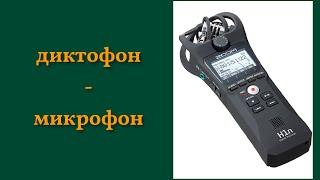 Профессиональный диктофон/микрофон |  товары с алиэкспресс от которых ты офигеешь