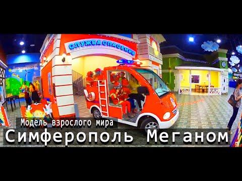 Кид Бург Крым  Детский город профессий 🔴 Модель взрослого мира 🔴 Симферополь Меганом