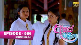 Ahas Maliga | Episode 586 | 2020-05-18 Thumbnail