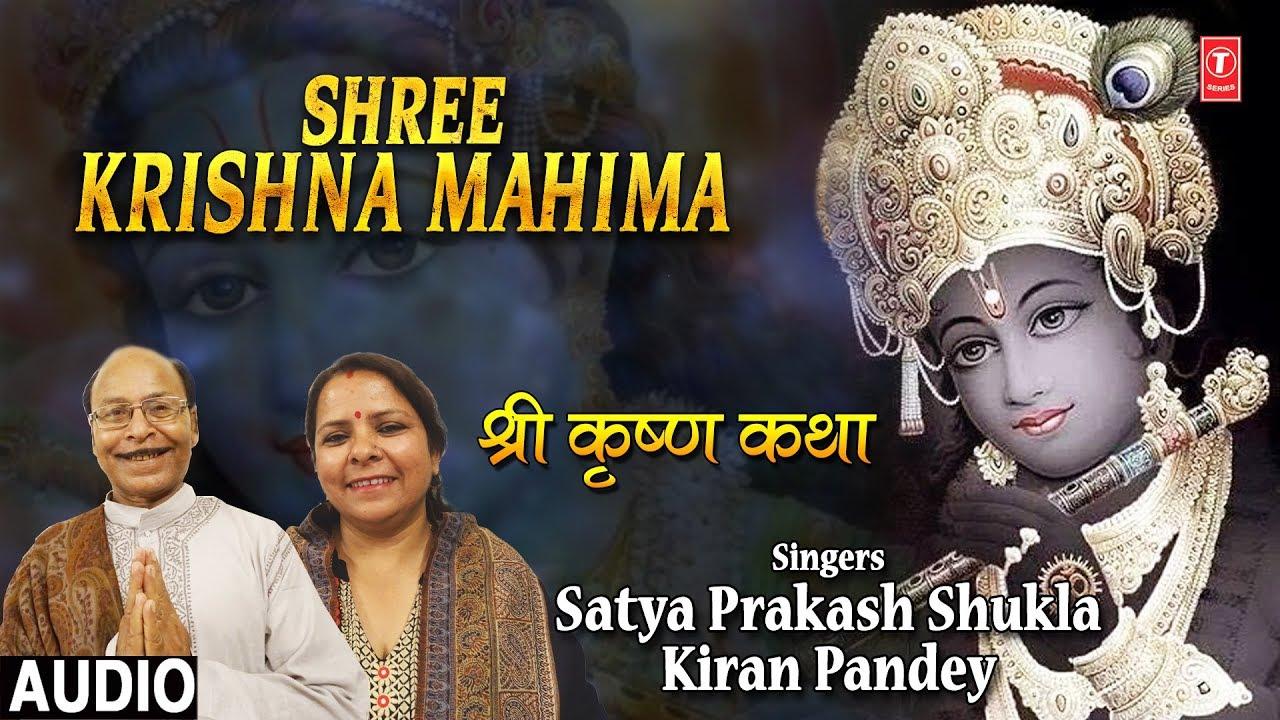 श्री कृष्ण महिमा Shree Krishna Mahima I SATYA PRAKASH SHUKLA, KIRAN PANDEY I Shree Krishna Katha