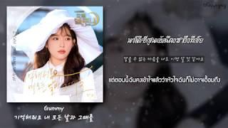 Gambar cover 《ไทยซับ》 Gummy - Remember Me [기억해줘요 내 모든 날과 그때를] (Hotel Del Luna OST Part 7) #theppyng