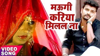 superhit लोकगीत 2017 मउगी करिया मिलल ना gunjan singh maugi kariya milal na bhojpuri hit song