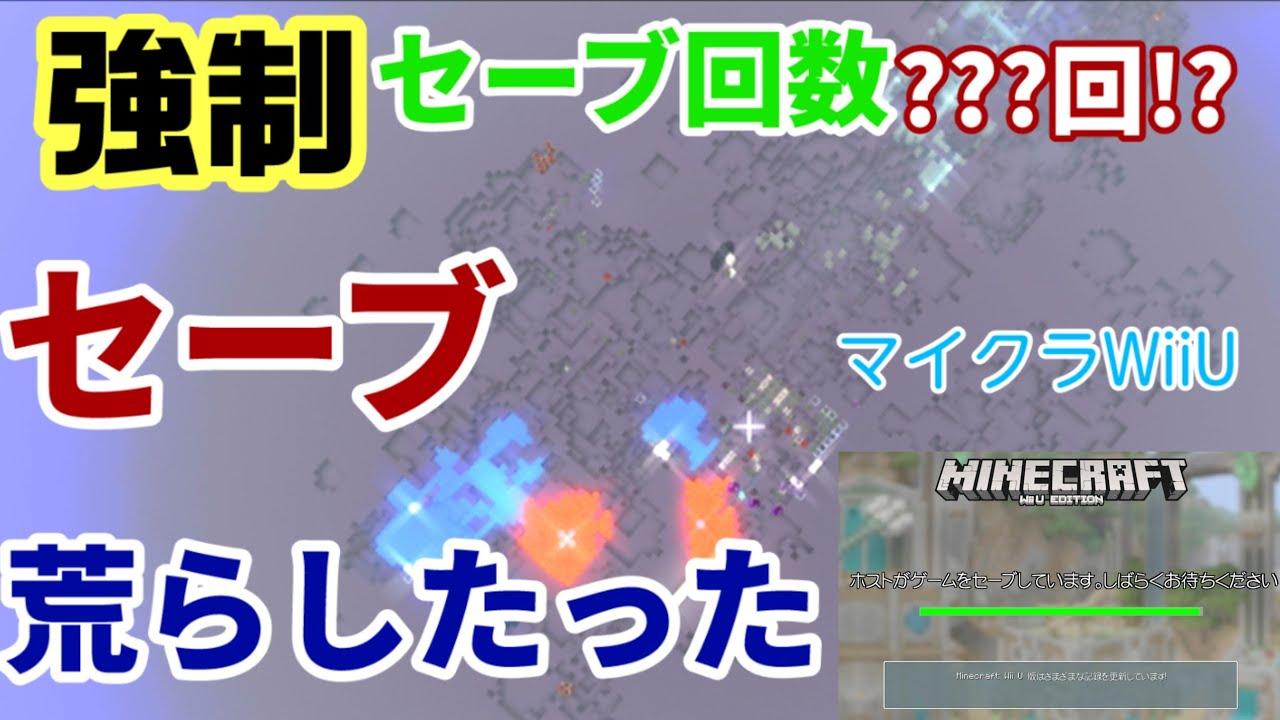 【マイクラWiiU】キッズにバカと言われたから建物を全部ぶっ壊して強制セーブさせまくって荒らしたったww【マインクラフト】【荒らそうぜ】【Minecraft】【マイクラ】