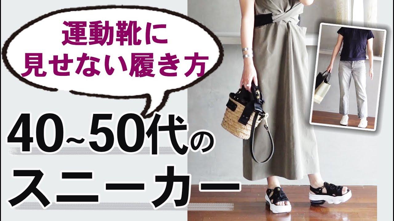 野暮ったく見せない【スニーカー】のコツ 40代50代ファッション