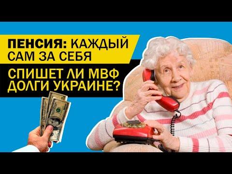 Пенсия: каждый сам за себя. Спишет ли МВФ долги Украине?
