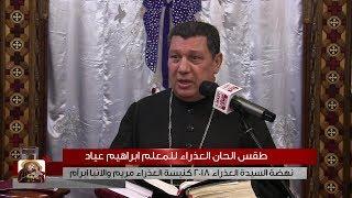 طقس الحان العذراء للمعلم ابراهيم عياد  19-08-2018
