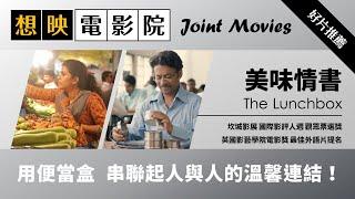 【想映電影院】EP. 04 用送錯的便當盒 串起人與人的溫暖連結!《美味情書》The Lunchbox 坎城影展 國際影評人週 觀眾票選獎 | XXY + JERICHO