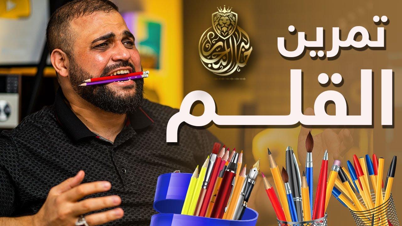 تمرين القلم | للتعليق الصوتي | لجميع أنواع النطق | مع خالد النجار ?