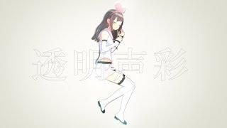【歌ってみた】透明声彩 - YuNi Cover by キズナアイ
