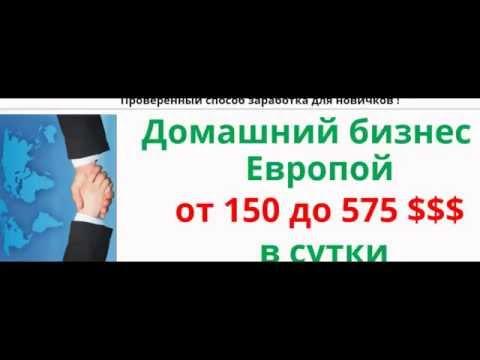 Скачать бесплатно: ДОМАШНИЙ БИЗНЕС С ЕВРОПОЙ ОТ 150 ДО 575 $$$ В СУТКИ