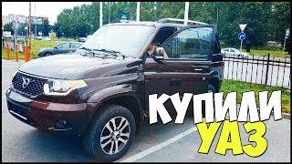 КУПИЛИ НОВЫЙ УАЗ ПАТРИОТ 2017.