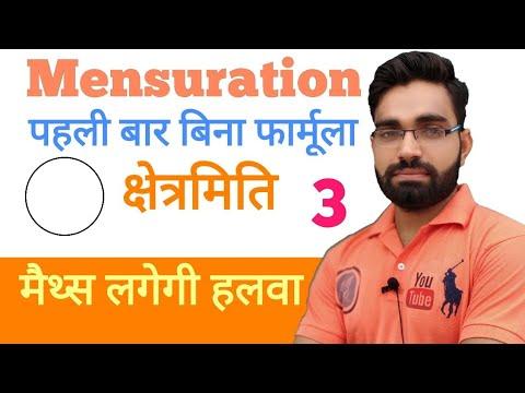 Mensuration maths【3】Circle Trick in hindi |व्रत| Manish sir