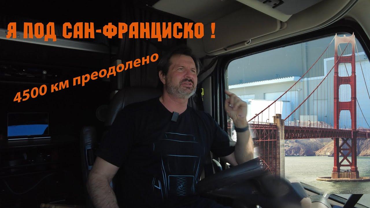 автоподставщики в США. или дальнобой по русски !