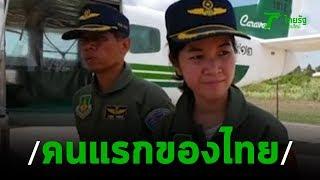 สุดเจ๋ง-นักบินฝนหลวงหญิงคนแรกของไทยวัย-25-ปี-19-08-62-ตะลอนข่าว