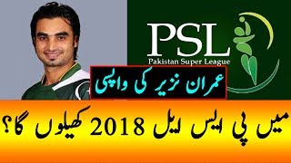 imran nazir to play  PSL 2018 ,here are latest updates for Pakistan Cricket Fans