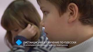 В одесских школах из-за вспышки кори внедрят практику видеоуроков