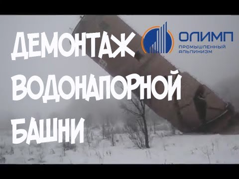 Демонтаж кирпичной  водонапорной башни целиком Самарская область