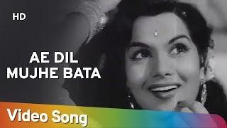 Ae Dil Mujhe Bata | Bhai Bhai (1956) | Ashok Kumar | Kishore Kumar | Nirupa Roy