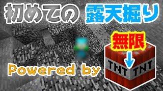 【マインクラフト】無限TNTで楽々露天掘り!:まぐにぃのマイクラ実況#661