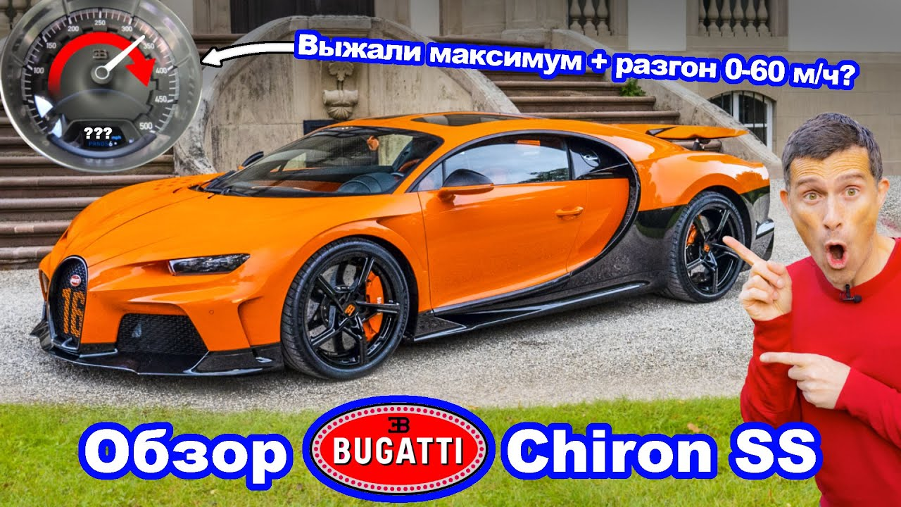 Обзор Bugatti Chiron Super Sport - сколько нам удастся выжать на автобане?