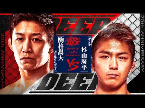 駒杵嵩大(TAKAHIRO KOMAKINE)vs杉山廣平(KOHEI SUGIYAMA)【FULLFIGHT】【DEEP103】