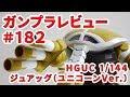 ガンプラレビュー#182 [HGUC 1/144 MSM-04G ジュアッグ(ユニコーンVer.)] 139