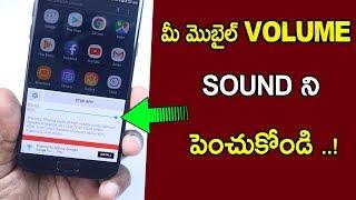 Android Phone Secret Setting! Increase Phone Speaker Volume Easily In 2018 (TELUGU)