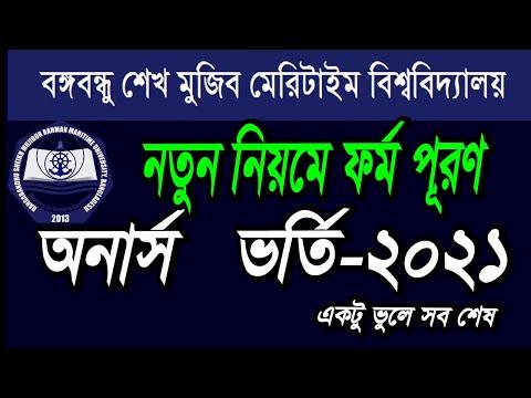 how to apply Maritime University   BSMRMU Admission 2021.Bangabandhu  Maritime University