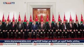 الأردن.. حكومة جديدة وتحديات قائمة