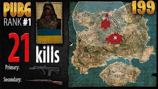 PUBG Rank 1 - Roz9l 21 kills [SA] SOLO TPP - PLAYERUNKNOWN'S BATTLEGROUNDS #199