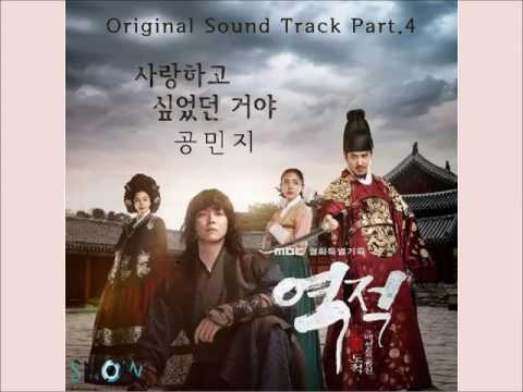 prezzo basso vendita online check-out MINZY - I Wanted To Love [HAN+ROM+ENG] (OST Rebel: Thief Who Stole The  People) | koreanlovers