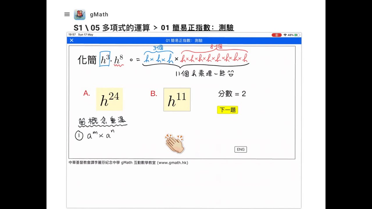 J-NA-01 FlipCls A01 正指數的定義及定律 - YouTube