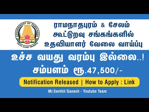 How to Apply Ramanathapuram Salem CoOperative Bank Recruitment 2019 Notification Released